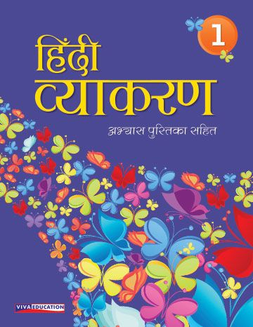 Hindi Vyakaran 1