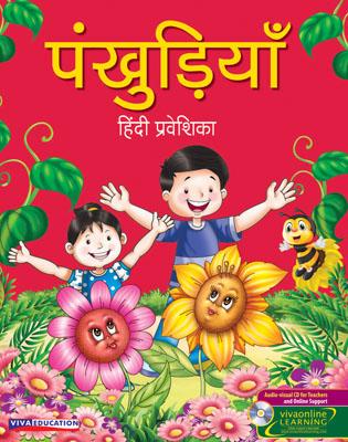 Pankhudiya Introductory