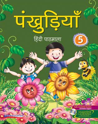 Pankhudiya 5