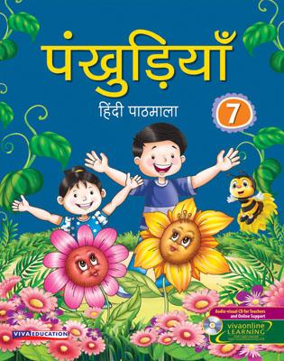 Pankhudiya 7