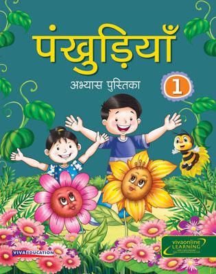 Pankhudiya Workbook 1