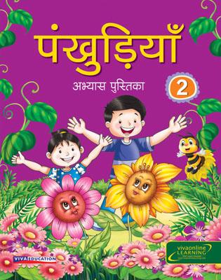 Pankhudiya Workbook 2