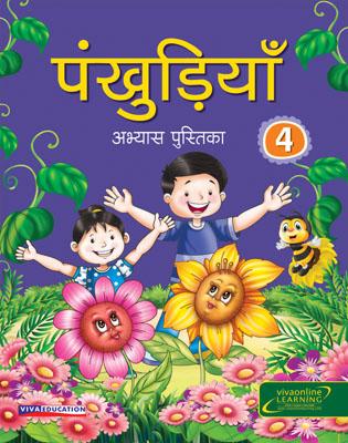 Pankhudiya Workbook 4