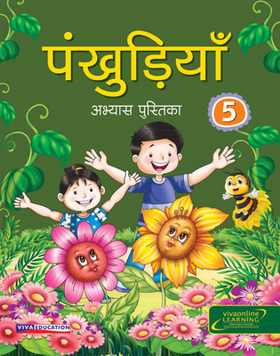 Pankhudiya Workbook 5