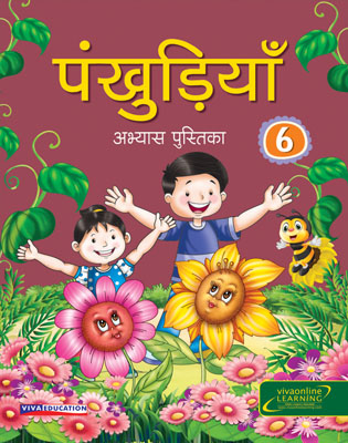 Pankhudiya Workbook 6