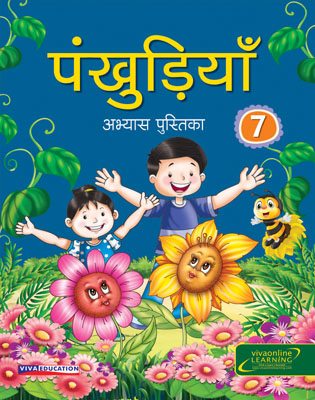 Pankhudiya Workbook 7