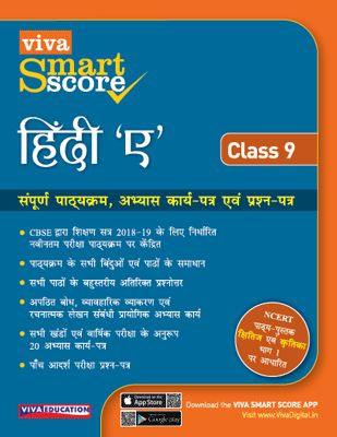 SmartScore Hindi A - Class 9