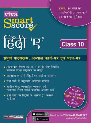 SmartScore Hindi A - Class 10