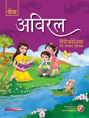 Aviral 2018 Edition - Praveshika