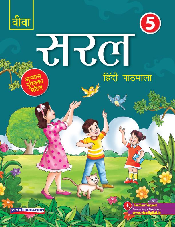 Saral Hindi, Class 5
