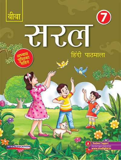 Saral Hindi, Class 7