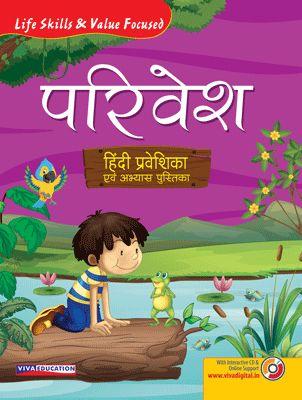 Parivesh, 2018 Edition - Praveshika