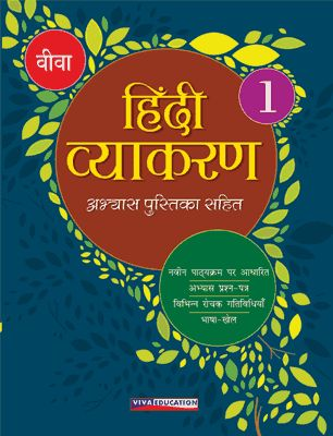 Hindi Vyakaran - Class 1