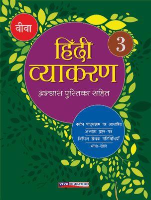 Hindi Vyakaran - Class 3