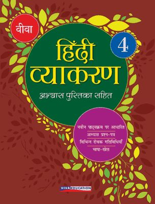 Hindi Vyakaran - Class 4