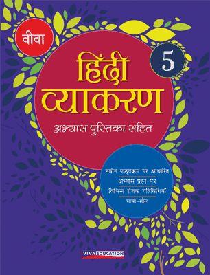 Hindi Vyakaran - Class 5