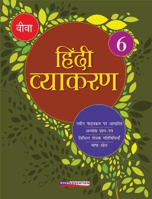 Hindi Vyakaran - Class 6