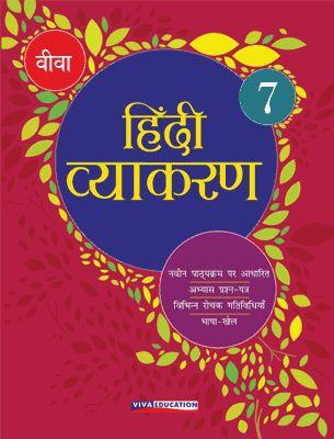 Hindi Vyakaran - Class 7