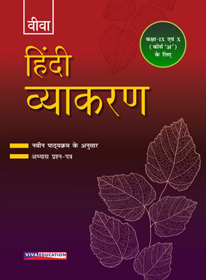Hindi Vyakaran - Class IX & X (Course A)