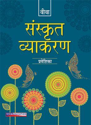 Sanskrit Vyakaran - Praveshika