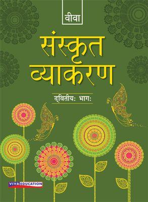 Sanskrit Vyakaran - 2 (Dwitiya Bhag)