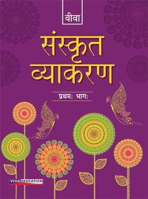 Sanskrit Vyakaran - 1 (Pratham Bhag)