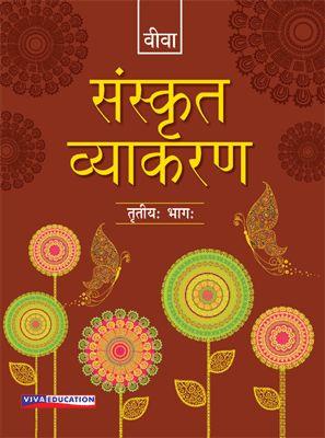 Sanskrit Vyakaran - 3 (Tritiya Bhag)