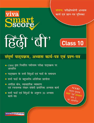 SmartScore Hindi B - Class 10